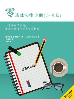 cover image of 零基础法律手册(合同篇) (Law of Contract Made Simple for Laymen)