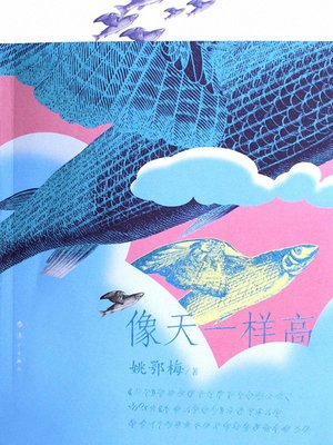 cover image of 像天一样高 Reach for the Sky (Chinese Edition)
