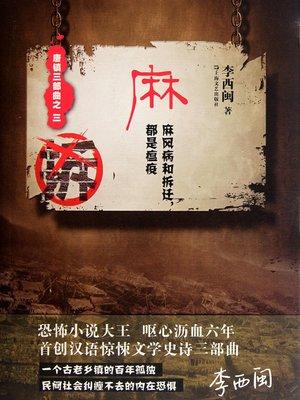 cover image of 李西闽经典小说:麻(麻风病和拆迁,都是瘟疫) Li XiMin mystery novels: Leprosy