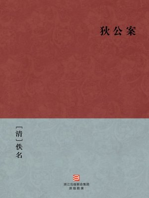 cover image of 中国经典名著:狄公传(简体版)(Di RenJie Case — Simplified Chinese Edition)