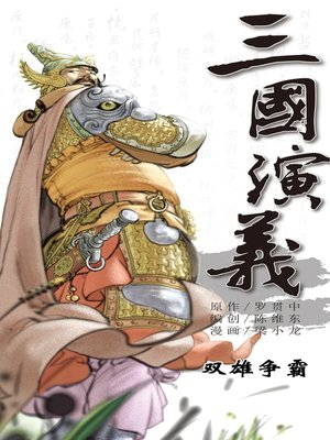 cover image of 三国演义16-双雄争霸