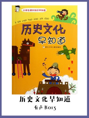 cover image of 历史文化早知道(有声书13)