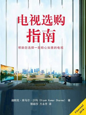 cover image of 电视选购指南 (How to buy the right TV)