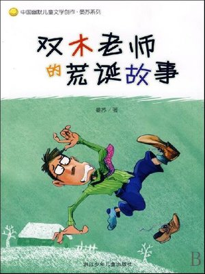 cover image of 中国幽默儿童文学创作·晏苏系列:双木老师的荒诞故事(Chinese humorous children's Literature:Absurd Story of the Shuang Mu teacher)