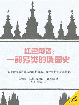 cover image of 红色角落