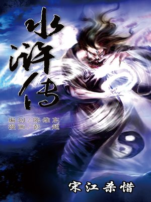 cover image of 水浒传06-宋江杀惜