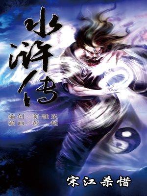 cover image of 水浒传06-宋江杀惜