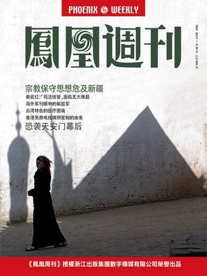 cover image of 香港凤凰周刊 2013年35期(宗教保守思想危及新疆) Hongkong Phoenix Weekly: Religious Conservatism Threaten Xinjiang