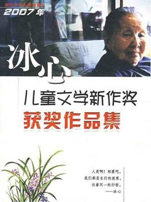 cover image of 2007年冰心儿童文学新作奖获奖作品集(2007 Bing Xin composition Awards: Primary school roll)