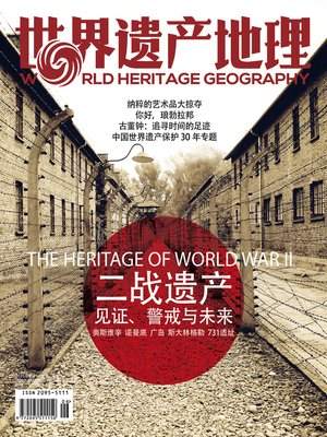 cover image of 世界遗产地理·二战遗产 (总第7期) (World Heritage Geography No.7)