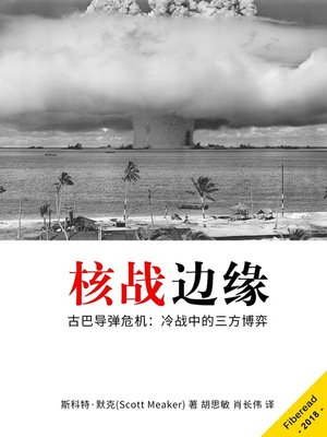 cover image of 核战边缘 (On the Brink of Nuclear War)