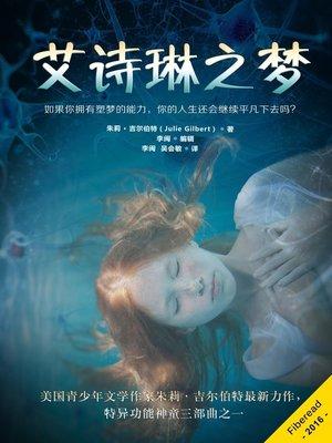 cover image of 艾诗琳之梦 (Ashlynn's Dreams)