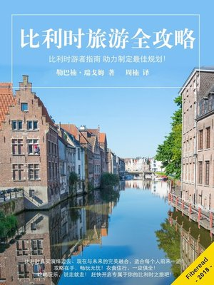 cover image of 比利时旅游全攻略 (What You Need to Know Before You Travel to Belgium)