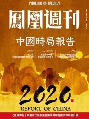 cover image of 中国时局报告 香港凤凰周刊2019年第36期 Phoenix Weekly 2019 No.36