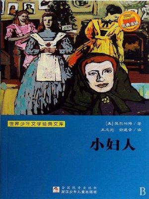 cover image of 世界少年文学经典文库:小妇人(Famous children's Literature:Little Women )
