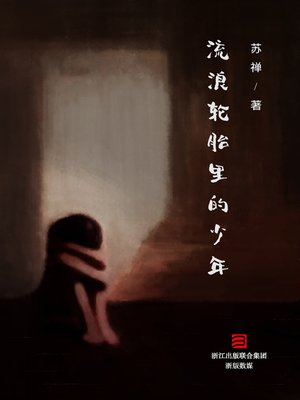 cover image of 流浪轮胎里的少年