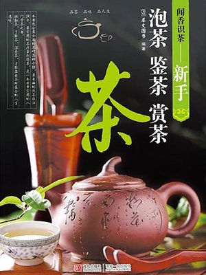cover image of 闻香识茶—新手泡茶鉴茶赏茶 Scent of Tea