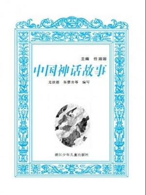 cover image of 世界少年文学经典文库:中国神话故事