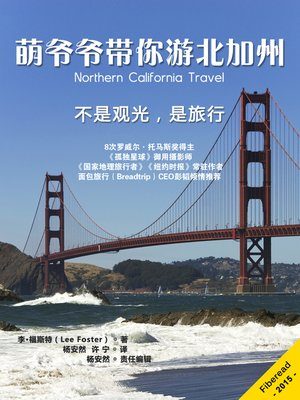 cover image of 萌爷爷带你游加州:不是观光,是旅游 Northern California Travel: The Best Options