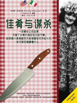 cover image of 佳肴与谋杀  (From Mangia to Murder)
