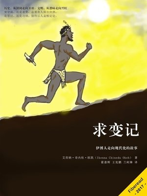 cover image of 求变记