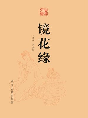 cover image of 镜花缘
