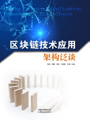 cover image of 区块链技术应用架构泛谈