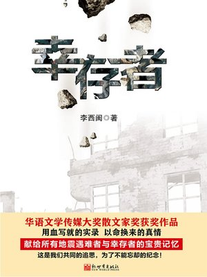 cover image of 李西闽经典小说:幸存者 Li XiMin mystery novels: The Survivor