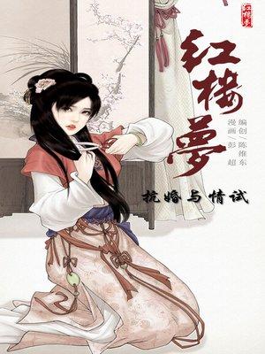 cover image of 红楼梦13-抗婚与情试