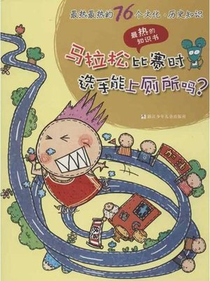cover image of 最热最热的76个科学知识:马拉松比赛时选手能上厕所吗? ( 76 Most Awesome Trivia Questions: Can a Marathoner use the toilet in the race?)