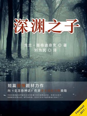 cover image of 深渊之子 (In Depths)