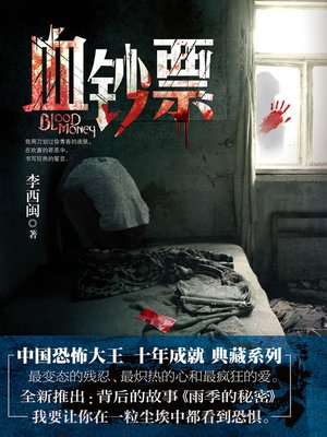 cover image of 李西闽经典小说:血钞票 Li XiMin mystery novels: Bloody Money