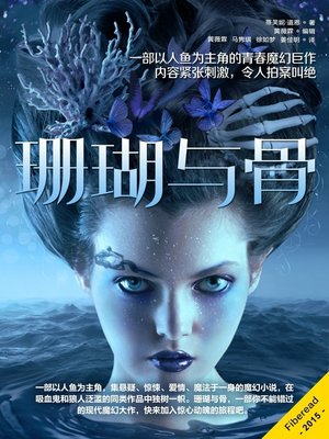 cover image of 珊瑚与骨 Coral & Bone