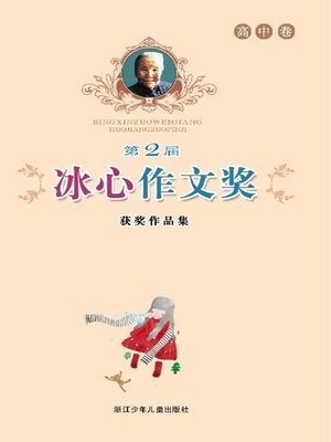 cover image of 第2届冰心作文奖获奖作品集:高中卷(The second Bing Xin composition Awards: Senior high school roll)