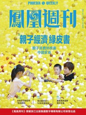 "cover image of ""亲子经济""绿皮书  香港凤凰周刊2019年第9期 (Phoenix Weekly 2019 No.9)"