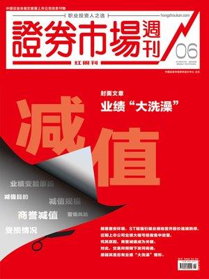 "cover image of 业绩""大洗澡"" 证券市场红周刊2019年06期"
