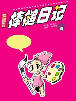 cover image of 棒槌日记04