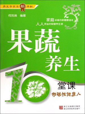 cover image of 果蔬养生10堂课:做碱性健康人 (Vegetables and Fruits of Health for Ten Classes)