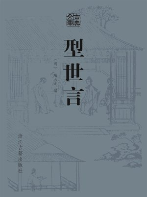 cover image of 型世言(古典文库)
