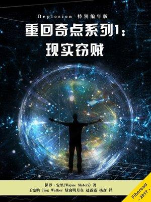 "cover image of 重回奇点系列1:现实窃贼  ""(Reality Thief-NF)"