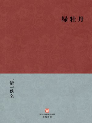 cover image of 中国经典名著:绿牡丹(简体版)(Chinese Classics: The abdication of Wu ZeTian — Simplified Chinese Edition)