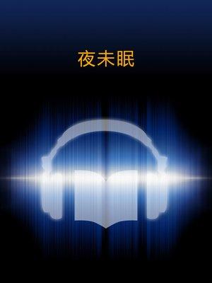 cover image of 夜未眠 (Not Sleep at Night)