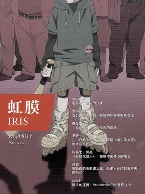 cover image of 虹膜2014年8月下(No.024)) IRIS Aug.2014 Volume 2