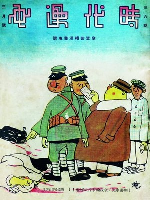 cover image of 时代漫画 第三十六本  (Time comics No.36)