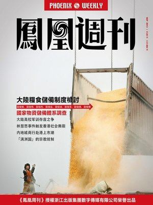 cover image of 香港凤凰周刊 2013年25期(大陆粮食储备制度检讨) Hongkong Phoenix Weekly: Review of Mainland Grain Reserve System