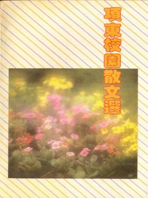 cover image of 项东校园散文选(Xian Dong Essays)