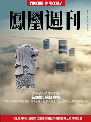 cover image of 香港凤凰周刊 2014年14期(新加坡模式:榜样危机) Hongkong Phoenix Weekly: Crisis of Singapore Model
