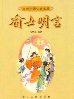 feng menglong Appropriation and representation: feng menglong and the chinese vernacular story (michigan monographs in chinese studies) by shuhui yang we have made sure that you find the pdf ebooks without unnecessary research.