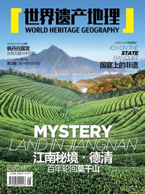cover image of 世界遗产地理·江南秘境德清(总第2期) (World Heritage Geography No.2)