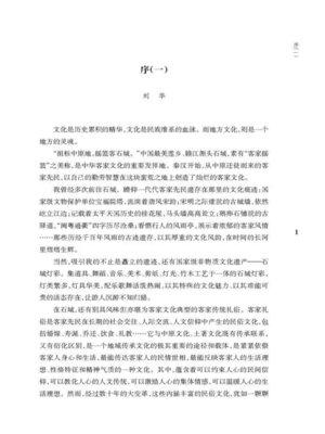 cover image of 客家传统礼俗大全 The Hakka traditional custom